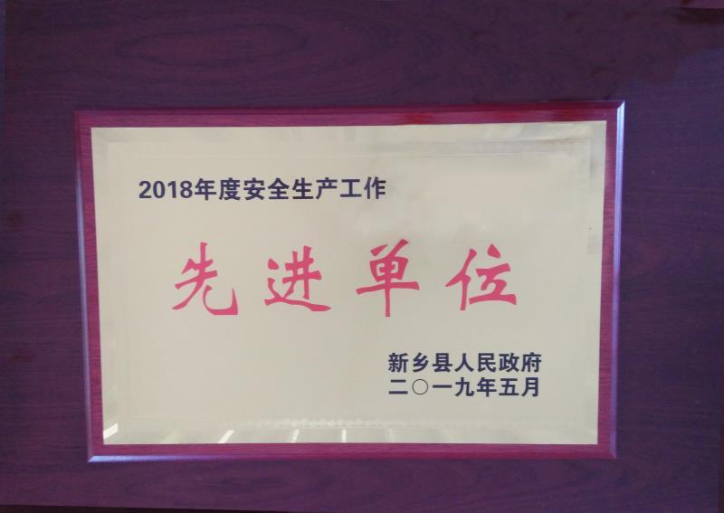 2018年度安全生产工作先进单位