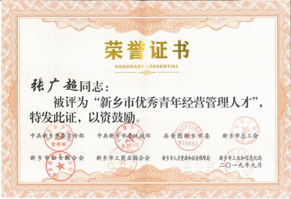 张广超同志被评为优秀青年经营管理人才